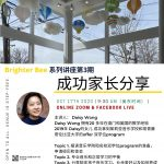 Daisy Wong Parents' Speaker Series Event