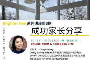 Daisy Wong Parents' Speaker Series Event