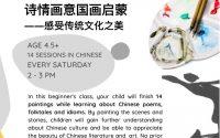 Chinese Painting Saturday 2pm 诗情画意国画启蒙