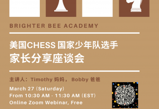 Parent Seminar – Chess