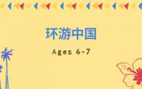 中文夏令营 – 环游中国(6岁-7岁) Thursday 7-8PM