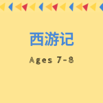 中文夏令营 – 西游记(7岁-8岁) Wednesday 7PM