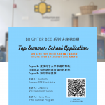Parent Seminar – Summer School Application