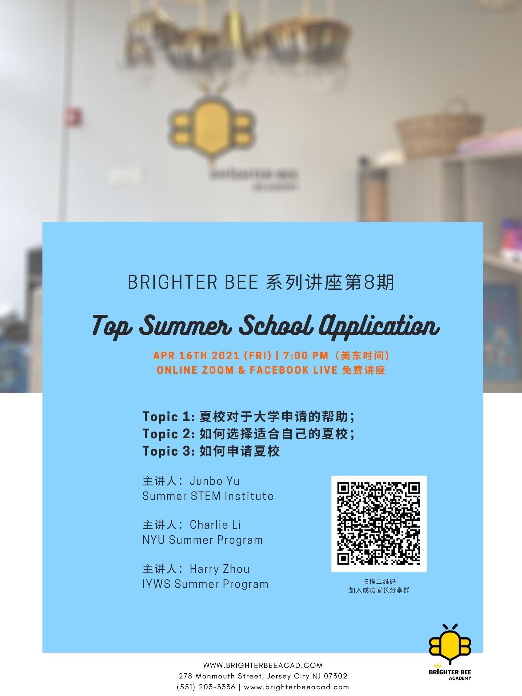 Brighter Bee 系列讲座 summer school