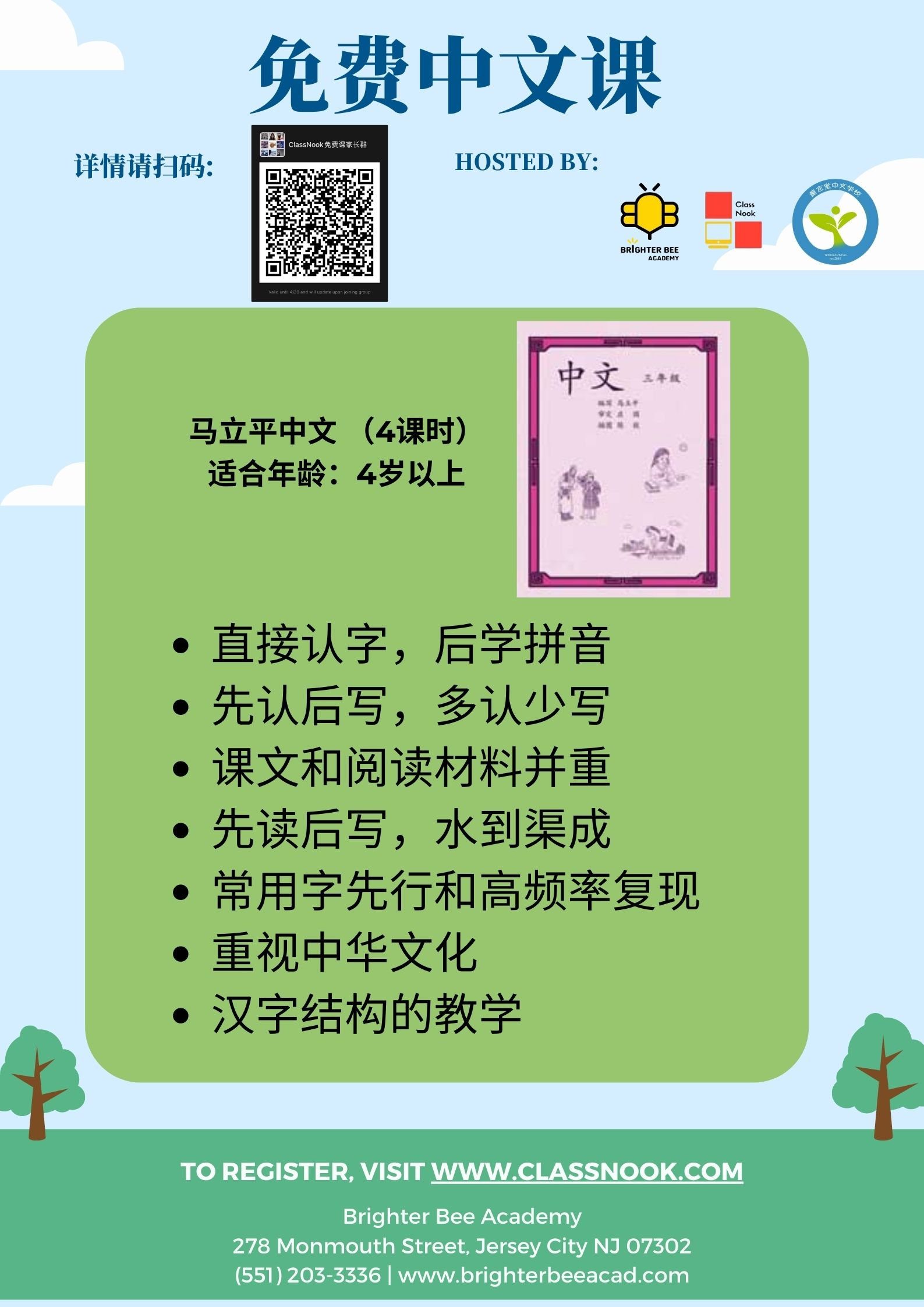 Copy of BB Course Posters 的複本 (1)