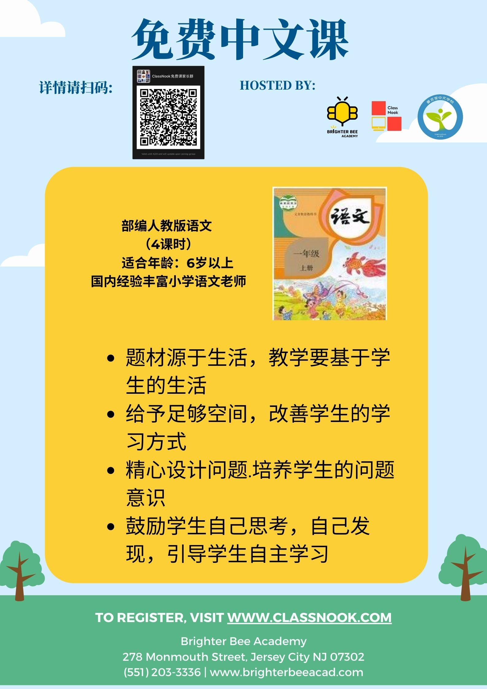 Copy of BB Course Posters 的複本 (2)