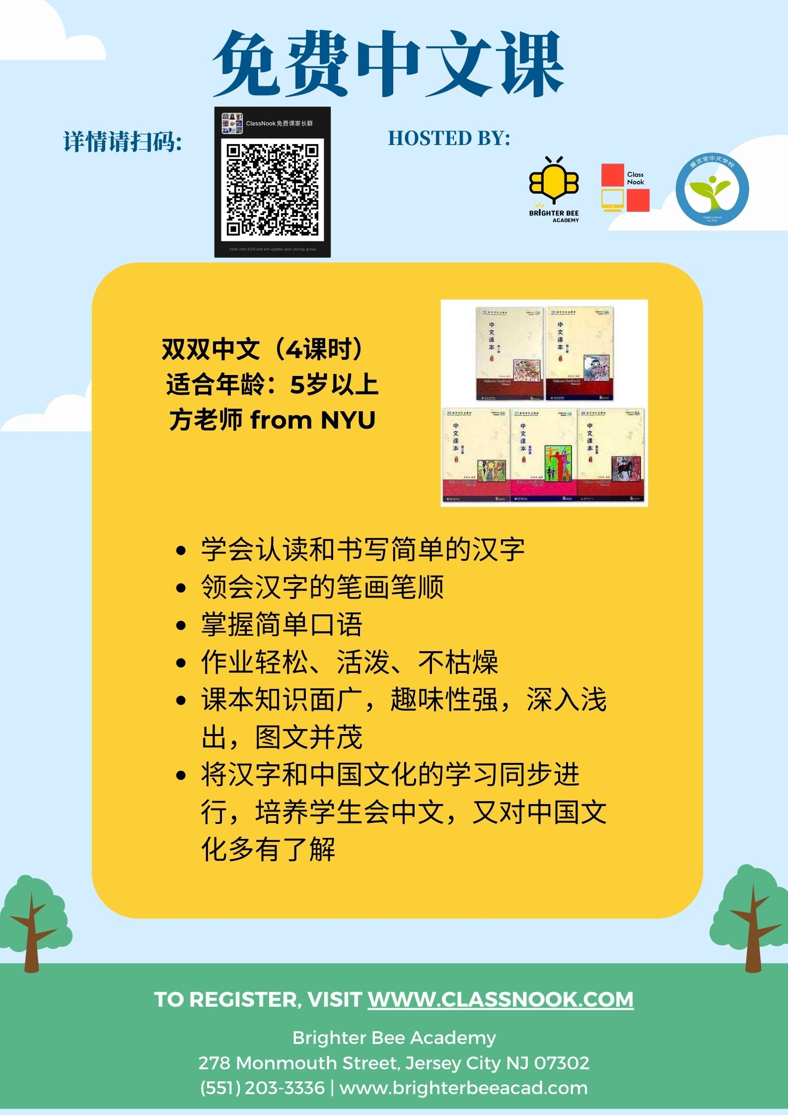 Copy of BB Course Posters 的複本