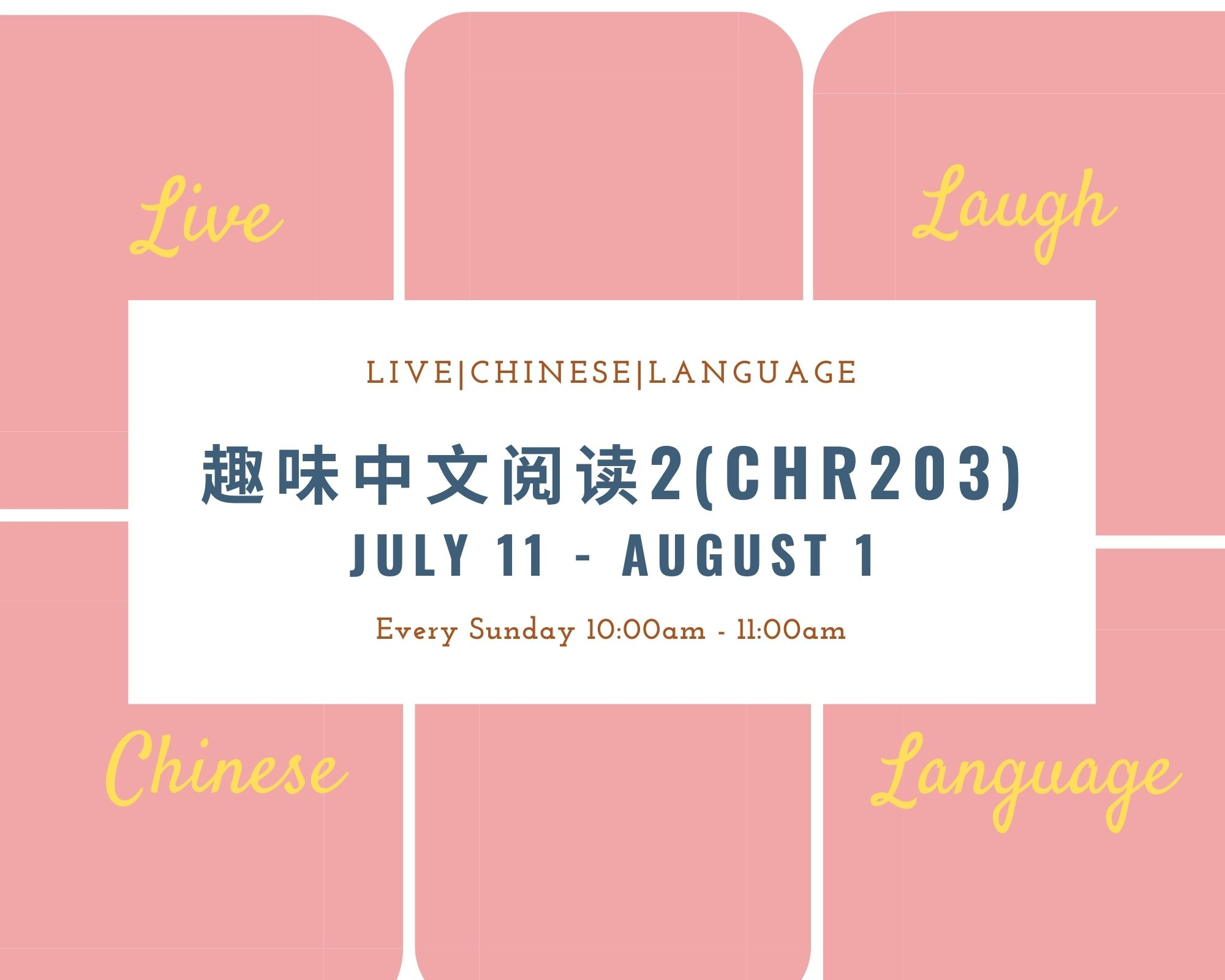chinese_reading2_july