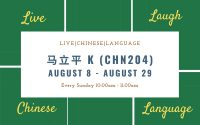 MLP Chinese K Summer In August(3-5yr Sunday 10-11am in August CHN204)