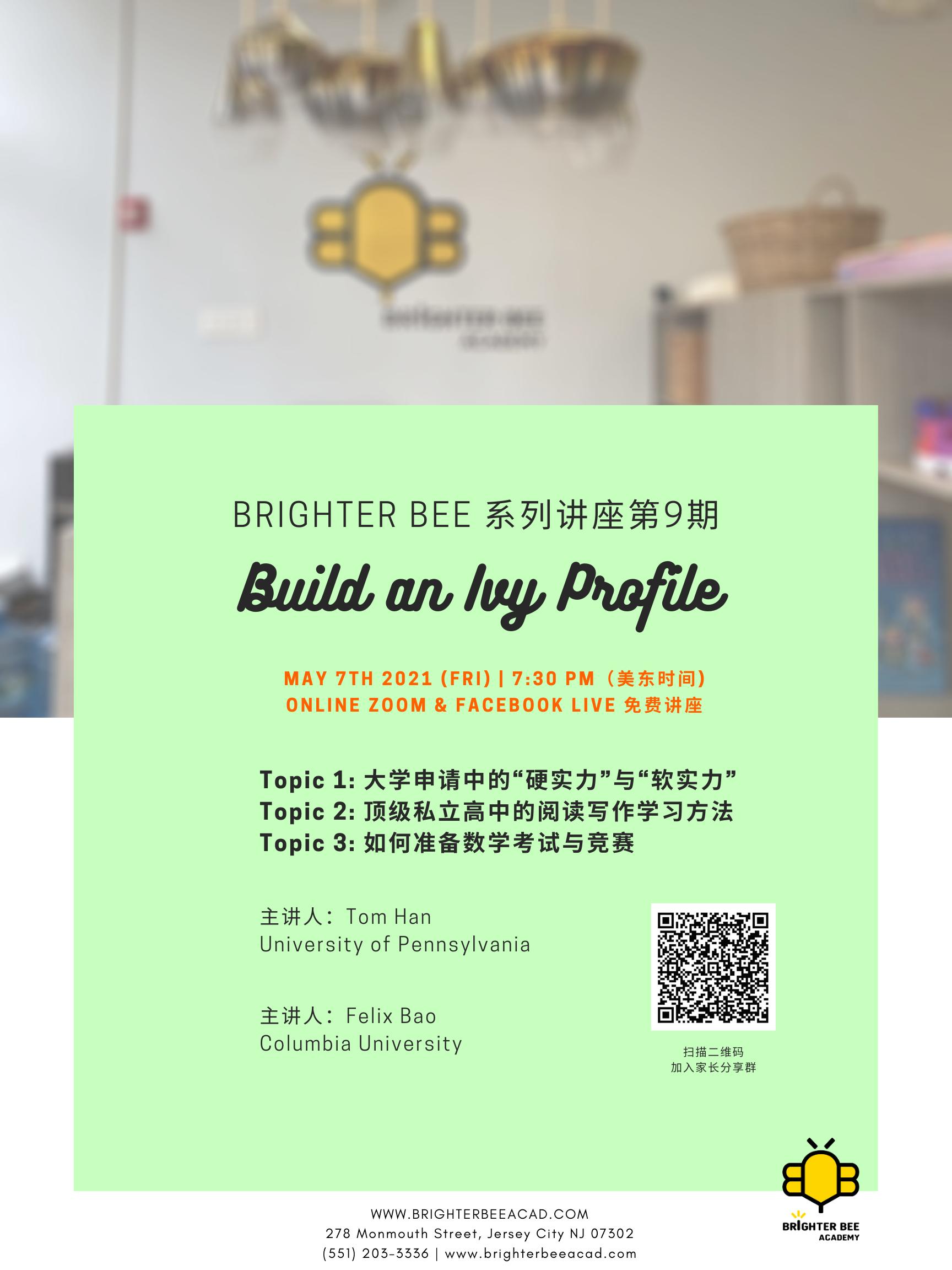 Brighter Bee 系列讲座2021.5