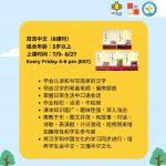 Shuangshuang(双双中文) Semi-private class Monday 3-4pm(EST)