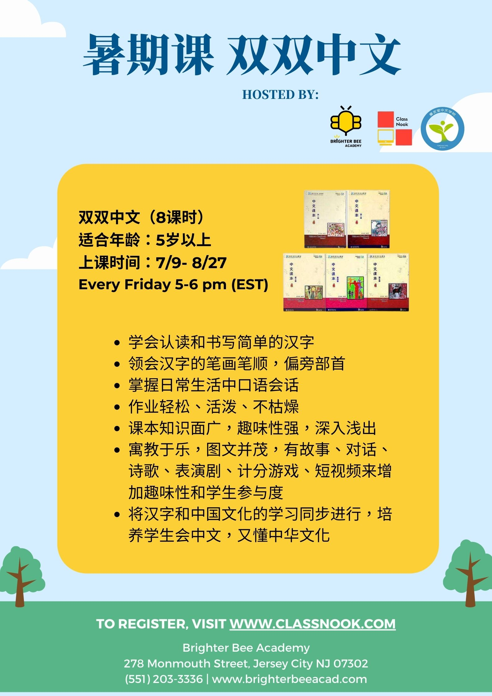 Copy of BB Course Posters 的複本 (3)