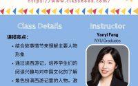 免费中文课:西游记 6/18 Friday 4-5pm