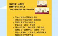 Shuangshuang(双双中文) Semi-private class Monday 5-6pm(EST)