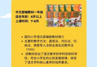 中文部编教材一年级中文课