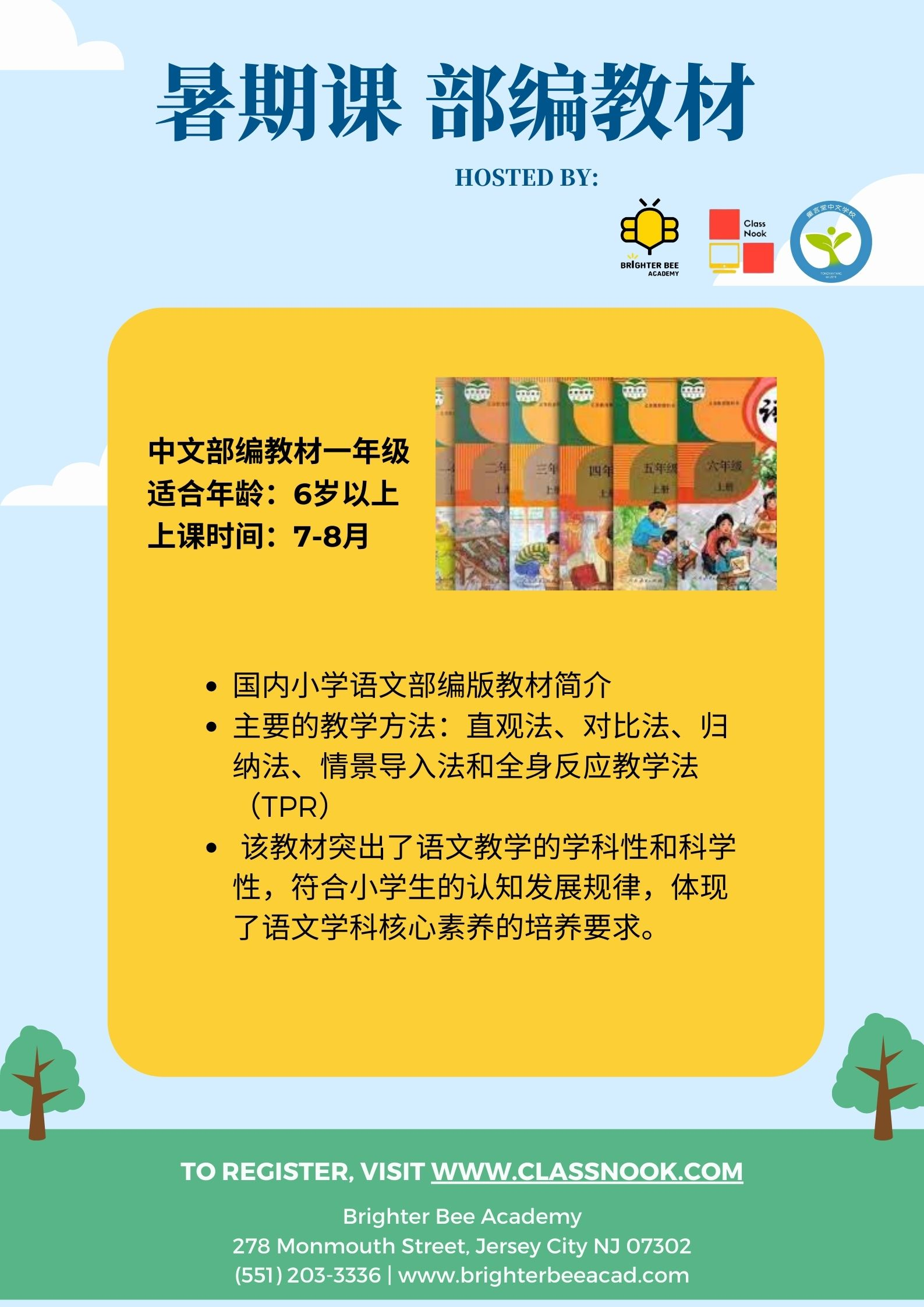 Copy of BB Course Posters 的複本 (6)