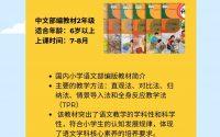 中文部编教材二年级 1:4 中文课