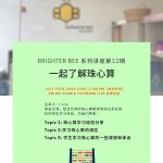 Parent Seminar -Intro to Abacus Learning