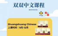 Online Shuangshuang Chinese (Wednesday 6:30pm EST)