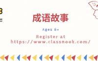 Online Class-成语故事 Thursday 7pm EST