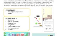 Chinese Level 1 (k-2nd Grade) In Person Class