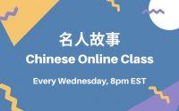 Online Chinese Class-名人故事 (Wednesday 8pm EST)